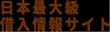 日本最大級借入情報サイト