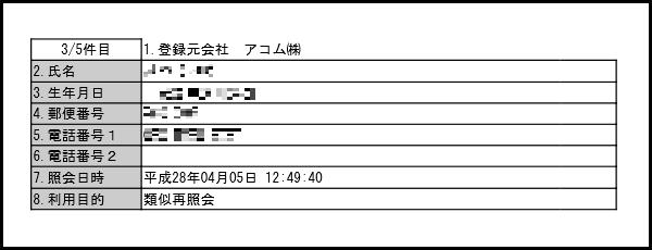 アコム利用記録3