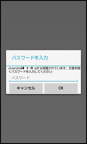 開示ファイルパスワード入力