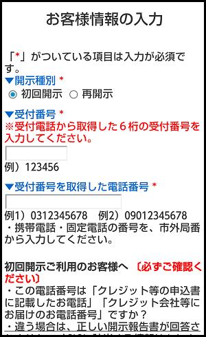 2.情報入力
