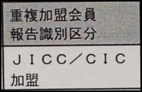 JICCの信用情報:クレジットに関する情報はこう記載される