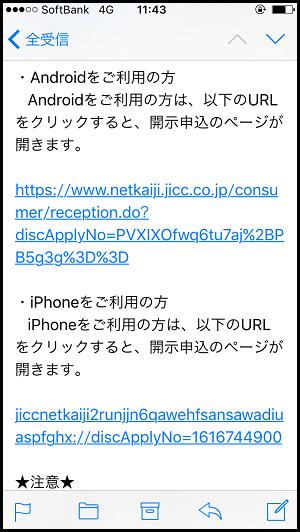 アプリのダウウンロード