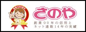 東京都内に9店舗を構えるさのや