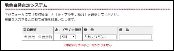 FireShot Capture 114 - 本日の地金 | 創業90年東京質屋はさのや 買取・販売・質契約・ご融資 - http___www.sanoya.co.jp_gold_