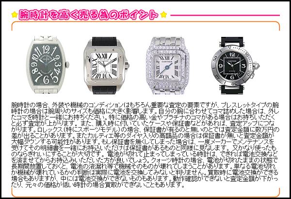 FireShot Capture 116 - 買取ブランド一覧・商品を高く売る・腕時計 I ブ_ - https___www.brand-kaitorimasu.jp_brand_watch.html