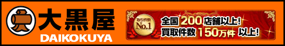 FireShot Capture 95 - 大黒屋|チケット、ブランド品、外貨両替、買取&質屋 - http___www.e-daikoku.com_