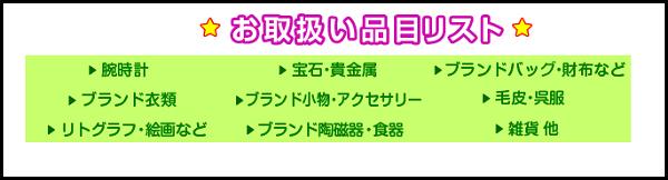 FireShot Capture 113 - 買取ブランド一覧・商品を高く売る・お取扱い品目リス_ - https___www.brand-kaitorimasu.jp_brand_index.php