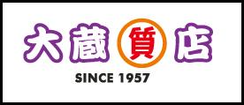 FireShot Capture 117 - 千葉県船橋の質屋|大蔵質店|宅配買取 買取り 販売 - http___www.o-kura.co.jp_index.html