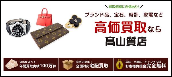 FireShot Capture 100 - この差があるから買取価格が違う! - 高山質店 - http___takayama78.jp_buy_