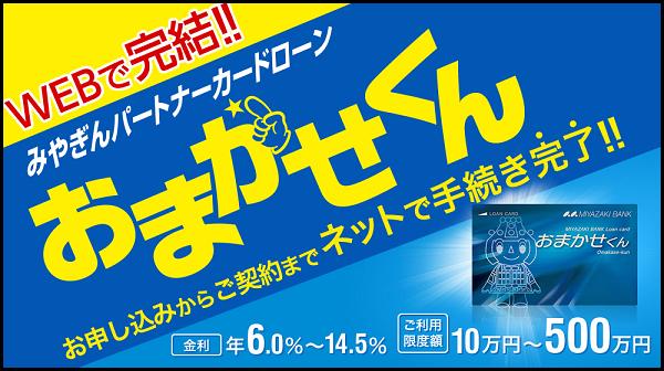 FireShot Capture 93 - みやぎんパートナーカードローン「おまかせくん」|宮_ - http___www.miyagin.co.jp_kojin_kariru_lp_omakase_
