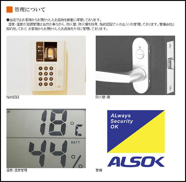 FireShot Capture 118 - 「大蔵質店」質屋さんが査定し限界の金_ - http___www.rakuten.ne.jp_gold_o-kura_about_deposit.html