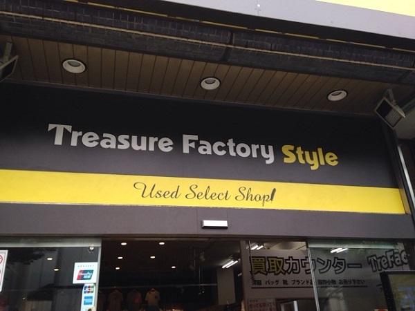 まずは衣服専門買取店トレジャーファクトリースタイルに持って行った