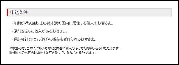 FireShot Capture 152 - カードローン「バンクイック」:お_ - http___www.bk.mufg.jp_kariru_card_banquic_moushikomi.html