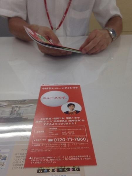 千葉銀行ローンプラザへ行ってみた
