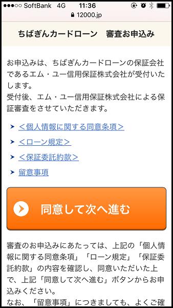 千葉銀行カードローンに申込んでみた