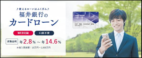 福井銀行カードローンについて