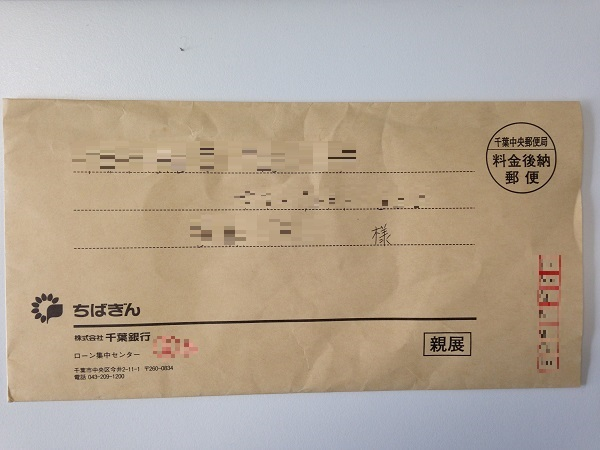 五日後、千葉銀行からの郵便物