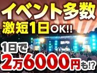【1日で2万円】イベントスタッフ