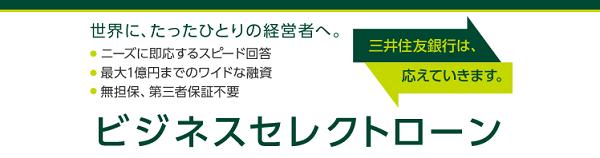 index_img01公的機関で事業資金を借りる方法②信用保証協会