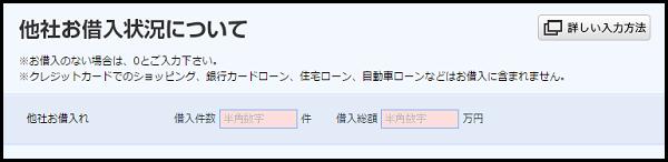 FireShot Capture 238 - アコム I インターネットからのお申し込み_ - https___nyukai.online-a.com_AcWebp_pc_ac_PANM11.do