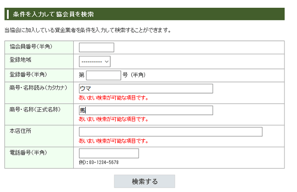 日本貸金業協会会員一覧