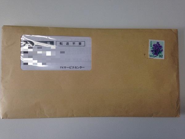 数日後郵送で契約書類が届いた