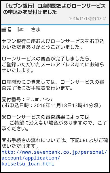 screenshot_2016-11-18-13-49-17
