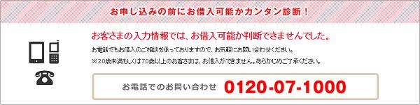 FireShot Capture 241 - 3秒診断 I 【公式サイト】キャッシング、カードローンなら消費者金融のアコ_ - http___www.acom.co.jp_3sec_exec.html