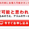 FireShot Capture 240 - 3秒診断 I 【公式サイト】キャッシング、カードローンなら消費者金融のアコ_ - http___www.acom.co.jp_3sec_exec.html