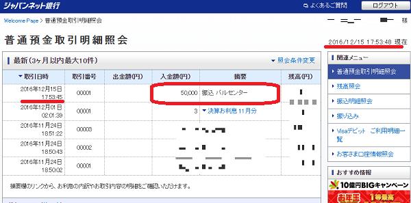 ジャパンネット銀行の口座をひたすら確認