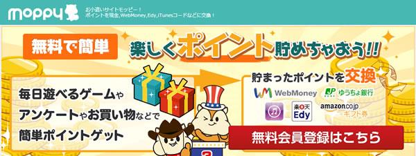 【3日で5万円】ポイントサイト