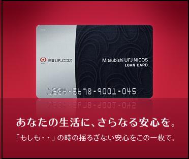 三菱UFJニコス「ローンカード」について