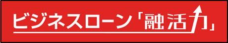 三菱UFJ銀行ビジネスローン「融活力」について