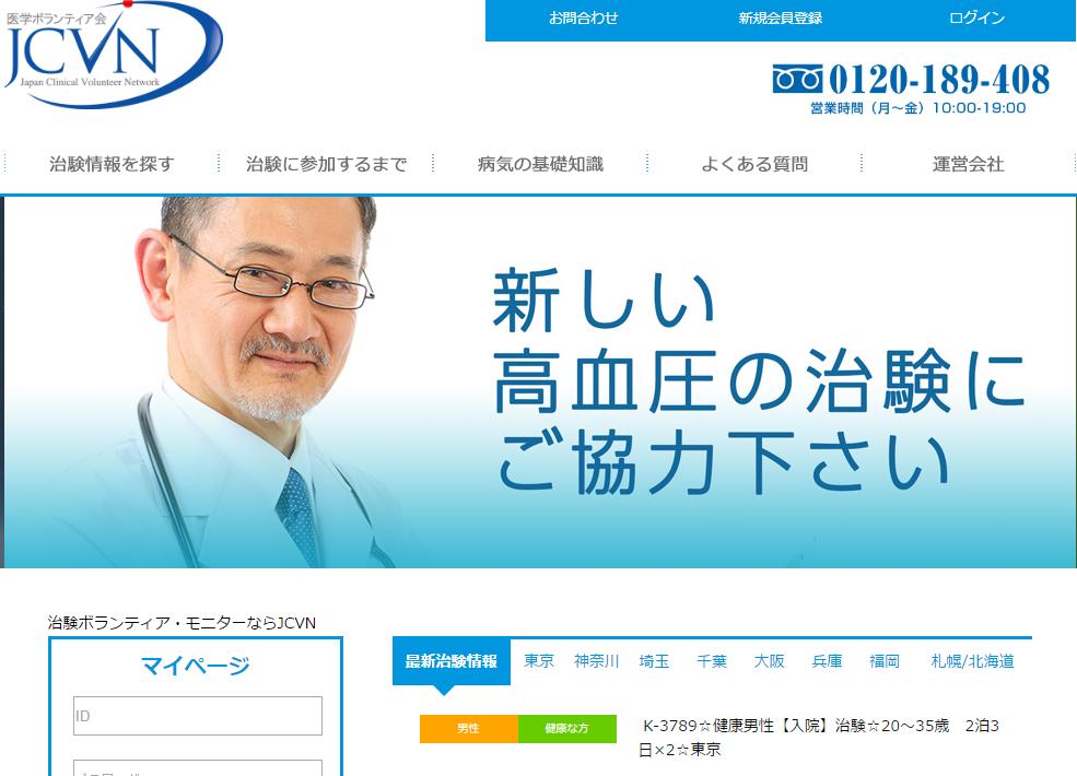 治験で12万円