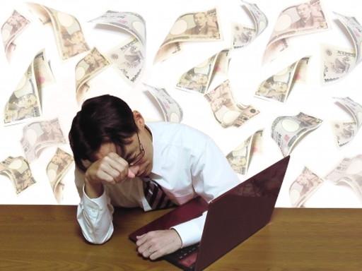 「借金」の画像検索結果