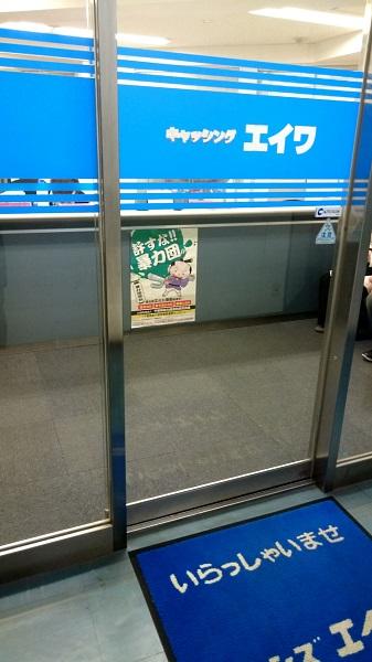 エイワ千葉店は千葉駅近くのビル2階