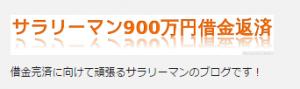 サラリーマン900万円借金返済