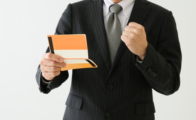 他社借入が多いなら総量規制の例外「おまとめローン」