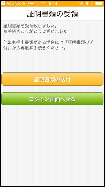 書類提出にはアプリを使用