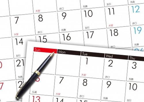 審査と必要日数