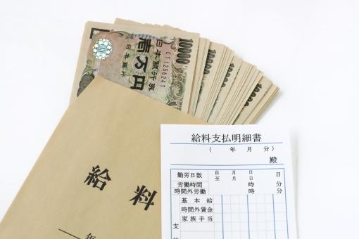 給料の前借り