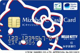 みずほクレジットカードで借入