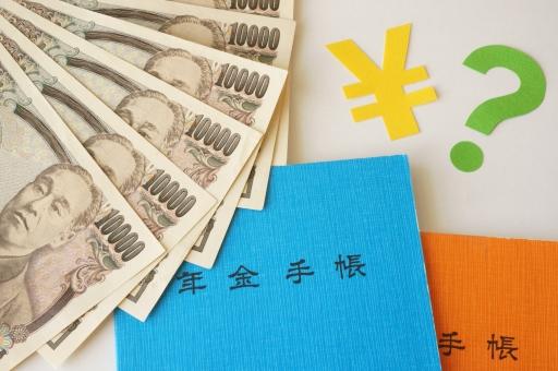 お金を借りる 年金 担保