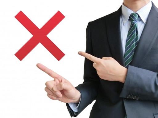 事業資金調達方法:信用金庫