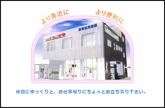 敦賀信用金庫「しんきんカードロ...
