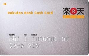 銀行 カード ローン 楽天