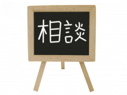 日本クレジットカウンセリング協会で公平な相談に乗ってもらう