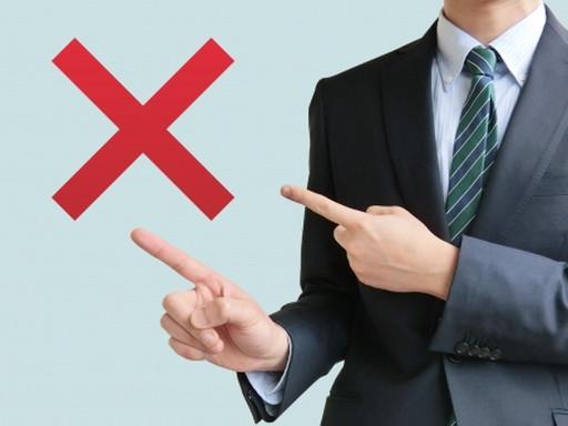 消費者金融の総量規制は直接審査とは関係がない