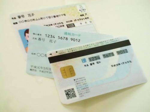 本人確認書類として個人番号カードを使う