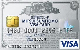 三井住友visaゴールドカード 審査